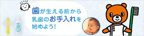 赤ちゃんの乳歯ケア