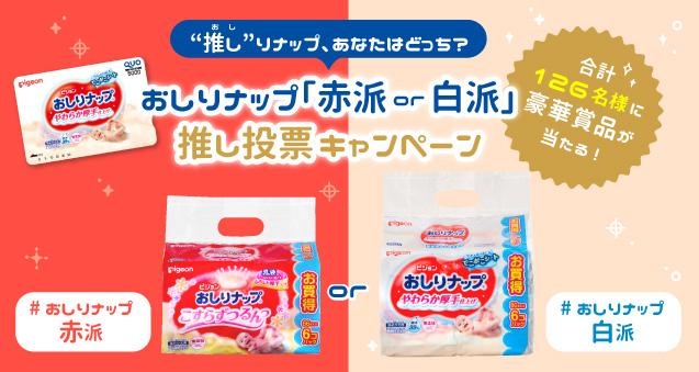 おしりナップ「赤派 or 白派」推し投票キャンペーン実施中!
