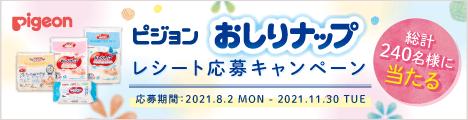 ピジョンおしりナップレシート応募キャンペーン2021
