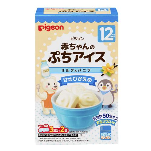 赤ちゃんのぷちアイスミルク&バニラ