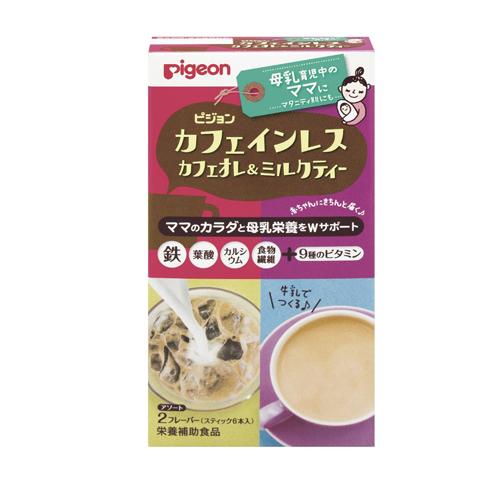 粉末飲料カフェインレスカフェオレ&ミルクティー