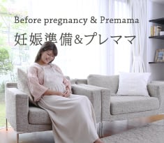 Before pregnancy & Premama | 妊娠準備&プレママ