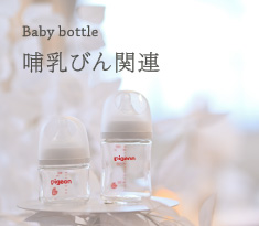 baby bottle | 哺乳びん関連