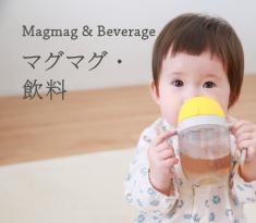 magmag & beverage | マグマグ・飲料