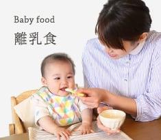 baby food | 離乳食