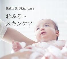 bath & skin care | おふろ・スキンケア