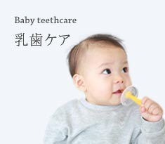 Baby teeth care | 乳歯ケア