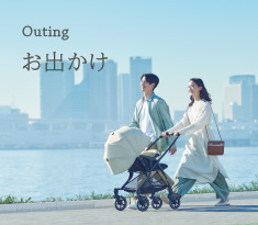 Outing | おでかけ