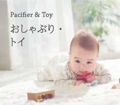 Pacifier & Toy | おしゃぶり・トイ