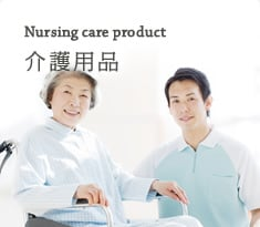 Nursing care product | 介護用品