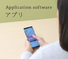 Application software | アプリ